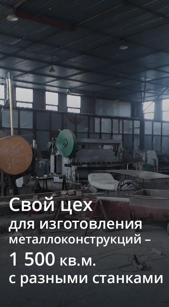 Изготовление нестандартных металлоконструкций в Крыму